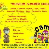 Θερινό πρόγραμμα δημιουργικής απασχόλησης Museum Summer Skills 2019