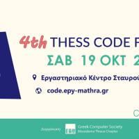 Πρόσκληση για συμμετοχή μαθητών στο 4ο THESS CODE Festival