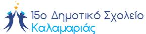 15ο Δημοτικό Σχολείο Καλαμαριάς -